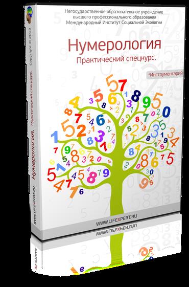 Как пользоваться цифровой нумерологией